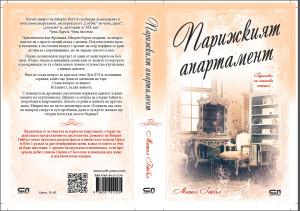 Bulgarian Cover of A Paris Apartment