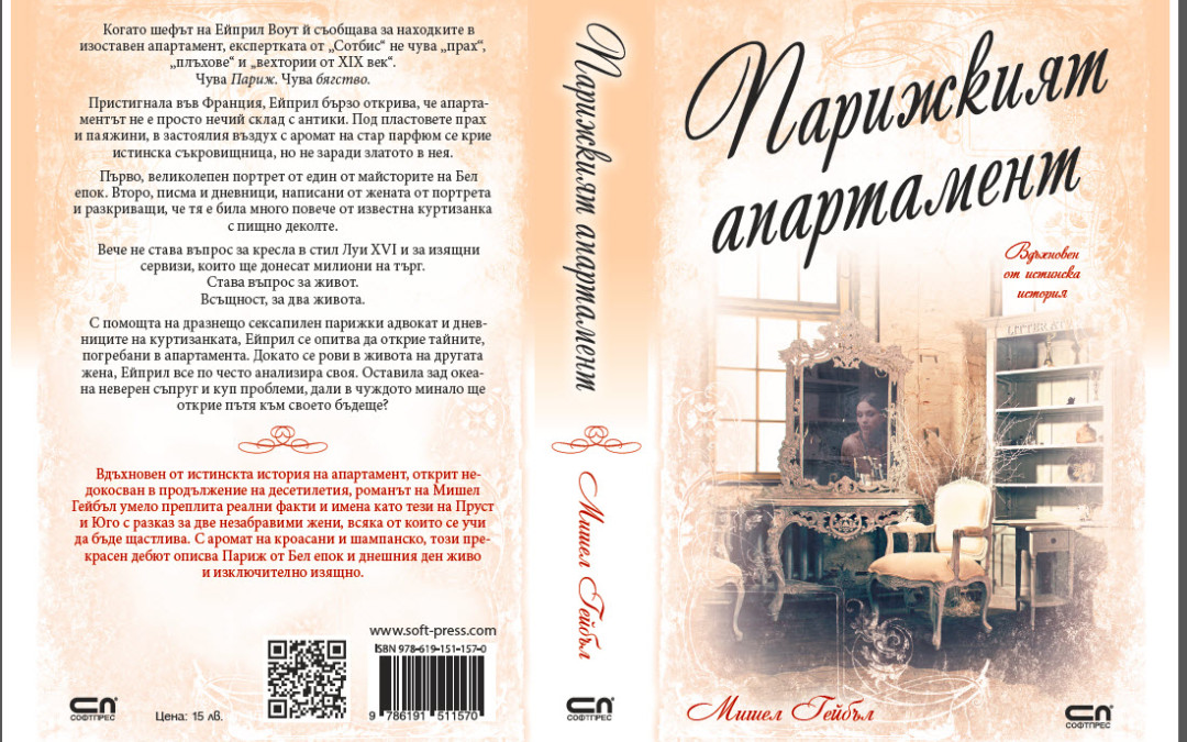Bulgarian Cover and Other Fun Stuff!